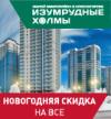 ЖК «Изумрудные холмы», г. Красногорск